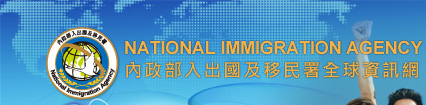 National Immgration Agency